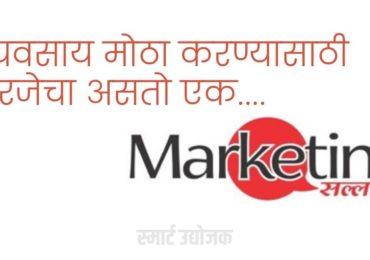 व्यवसाय मोठा करण्यासाठी गरजेचा असतो एक 'मार्केटिंग सल्ला'