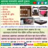 मुंबई, नवी मुंबई, ठाण्यातील लोकांना फर्निचर खरेदीसाठी 'आपल्या माणसाचे आपले दुकान'