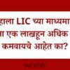 तुम्हाला LIC च्या माध्यमातून महिना एक लाखहून अधिक रुपये कमवायचे आहेत का?