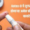 Antox-D चे शुगर व त्यामुळे होणाऱ्या अनेक प्रॉब्लेमवरील फायदे