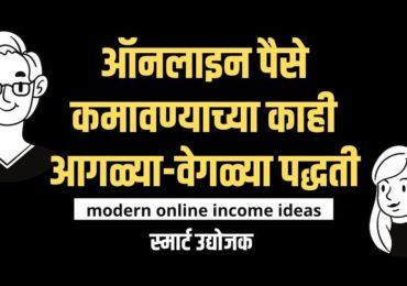 ऑनलाइन पैसे कमावण्याच्या काही आगळ्या-वेगळ्या पद्धती