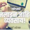 ऑनलाइन जाहिरात व्यवसाय