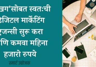 'कखग'सोबत स्वतःची डिजिटल मार्केटिंग एजन्सी सुरू करा आणि कमवा महिना हजारो रुपये