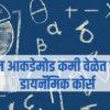 गणितातील आकडेमोड कमी वेळेत शिकवणारा डायनॅमिक कोर्स